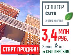ЖК «Селигер Сити». Старт продаж Квартиры от 3,4 млн руб.